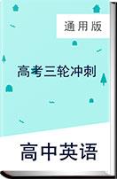 2019高考英语全国通用版三轮冲刺提分练(通用版)