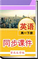 高中英语重庆大学版高一下册同步课件