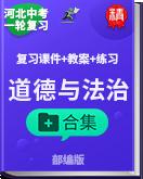 2019年河北省中考道德与法治一轮复习课件+教案+练习(人教部编版)