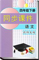 小学语文北师大版四年级下册语文同步课件