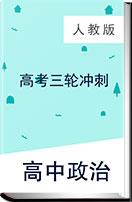 2019年高考政治三轮真题回归 单元分类再练课件(16个专题)(人教版)