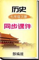 初中历史人教部编版七年级下册(2016)同步课件