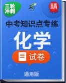 【备考2019】中考化学知识点专练  (含答案解析)