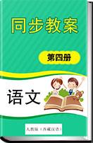 初中语文人教版(西藏汉语)第四册全册各课表格式教案汇编