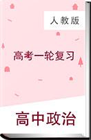 (浙江专用版)2020版高考政治大一轮复习课件?讲义(必修1-4共18单元)人教版(新课程标准)