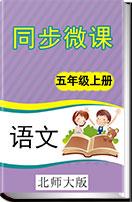 小学语文北师大版五年级上册同步微课