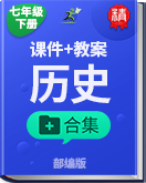【2019春季新】人教部编版历史七年级下册同步课件+教案