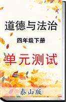 泰山版四年級下冊(品德與社會)單元測試