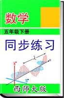 西师大版五年级下册同步习题集(含答案)