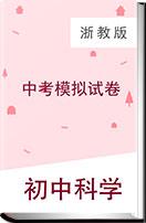 2019年浙江省初中科学毕业生学业考试科学模拟试卷(5月上传)