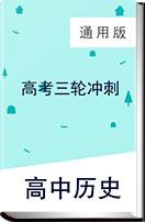 2019高考�v史三★��土�非�x�耦}�>�(通用版)