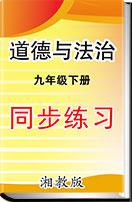 2019年春湘教版道德与法治九年级下册同步练习