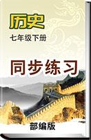 初中历史人教部编版七年级下册(2016)同步练习