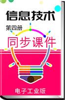 电子工业版(安徽)小学信息技术第四册同步课件