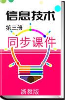 浙教版(广西)小学信息技术第三册(供五年级使用)同步课件