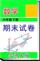 北师大版小学数学六年级下册期末试卷(无答案)