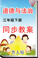 小學道德與法治魯人版(六三學制)三年級下冊同步教案