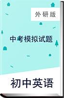 2019年山东省中考英语模拟试题汇编 (外研版)
