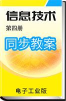 电子工业版(安徽)小学信息技术第四册同步教案