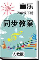 小学音乐四年级下册同步教案人教新课标(2014秋)