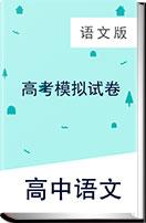 安徽省各地2019届高三5月最新语文试卷精选汇编(语文版)