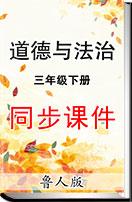 小學道德與法治魯人版(六三學制)三年級下冊同步課件
