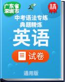 广东省深圳市2019年中考英语语法专练 典题精炼