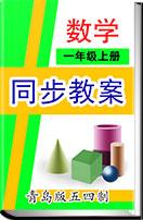 青岛版五四制一年级数学上册全册教案