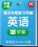 【备考2019】中考英语二轮语法专题复习学案