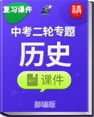 2019年中考人教部编版历史二轮专题复习课件