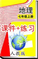 2019人教七上初中地理专题复习(课件+练习)