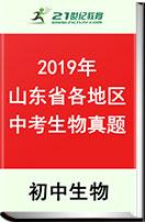 2019年山东省各市中考生物真题试卷汇总