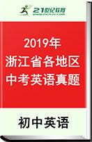 2019年浙江省各地区中考英语真题试卷汇总