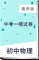 2019年 全国各地 中考物理一模试卷集(一)(解析版)