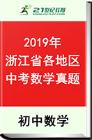 2019年浙江省各地区中考数学真题试卷汇总