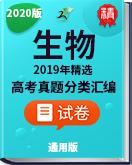 2020版全国各地高考生物真题专题分类汇编