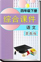 小�W�Z文冀教版四年�◎下�冤��C合性�W��n件