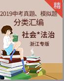 【備考2020】2019浙江社會法治中考真題、模擬題按專題分類匯編(含答案及解析)