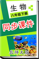 初中生物北师大版八年级下册同步课件