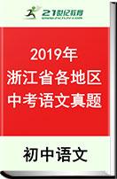 2019年浙江省各地区中考语文真题试卷汇总(部编版)