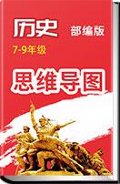 初中历史人教部编版7-9年级思维导图