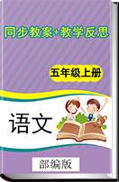 小学语文部编版五年级上册 同步教案+教学反思
