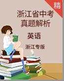 2019年浙江省中考英語真題試卷(解析版)