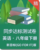 新目标(Go for it)版英语八年级上册同步达标测试卷(含答案)