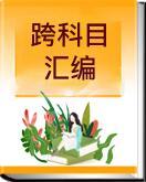 浙江省温州市2019年中考真题(跨科汇编)