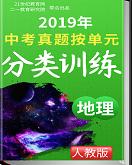 【备考2020】2019年中考地理真题按单元分类汇编(人教版新课标)(含答案)