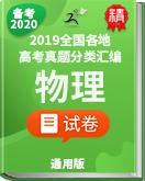 【�淇�2020】2019年全��各地◆高考物理真�A�е�一�黑色旋�L�}分��R�