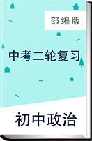 2019届中考道德与法治二轮复习课件 部编版