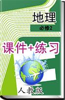2019高中地理必修2同步课件+练习(人教版)
