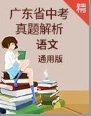 【备考2020】2019年广东省中考语文真题试卷(解析版)